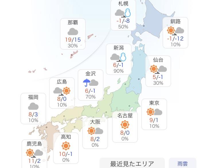 寒いでしかし( ̄▽ ̄;)