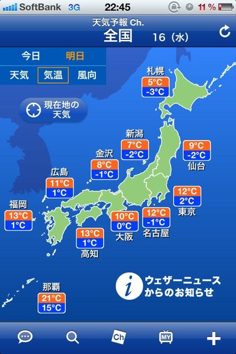 明日 の 天気 川崎 川崎市川崎区の天気 - Yahoo!天気・災害