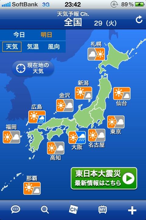 明日 の 天気 郡山 【一番当たる】福島県郡山市の最新天気(1時間・今日明日・週間)