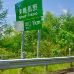 高速road♪