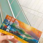 富士美術館