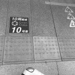 東京駅が激混み