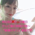 明日8/9秘湯ロマン27時~